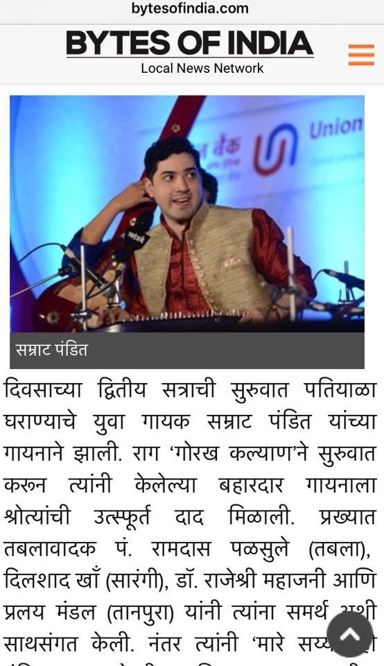 Press review of Samrat Pandit\