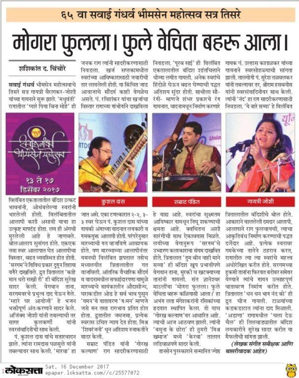 Loksata - Sawai Gandharva Bhimsen Festival 2017