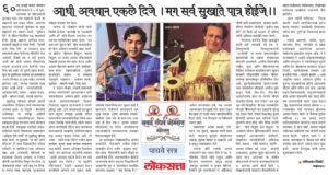 Loksata - Sawai Gandharva Bhimsen Festival 2012